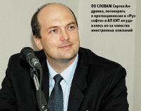 По словам Сергея Андреева, поговорить о протекционизме в «Руссофте» и АП КИТ не удавалось из-за членства иностранных компаний