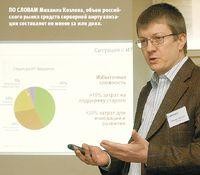 По словам Михаила Козлова, объем российского рынка средств серверной виртуализации составляет не менее 12 млн долл.