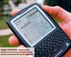 Главным препятствием к проникновению BlackBerry в Россию стала необходимость сертификации используемых RIM средств шифрования