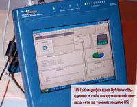 Третья модификация OptiView объединяет в себе инструментарий анализа сети на уровнях модели OSI