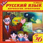 «1С: Школа. Русский язык 5—6 класс. Морфология. Орфография» («1С»)