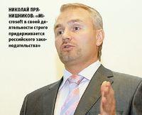 Николай Прянишников: «Microsoft в своей деятельности строго придерживается российского законодательства»