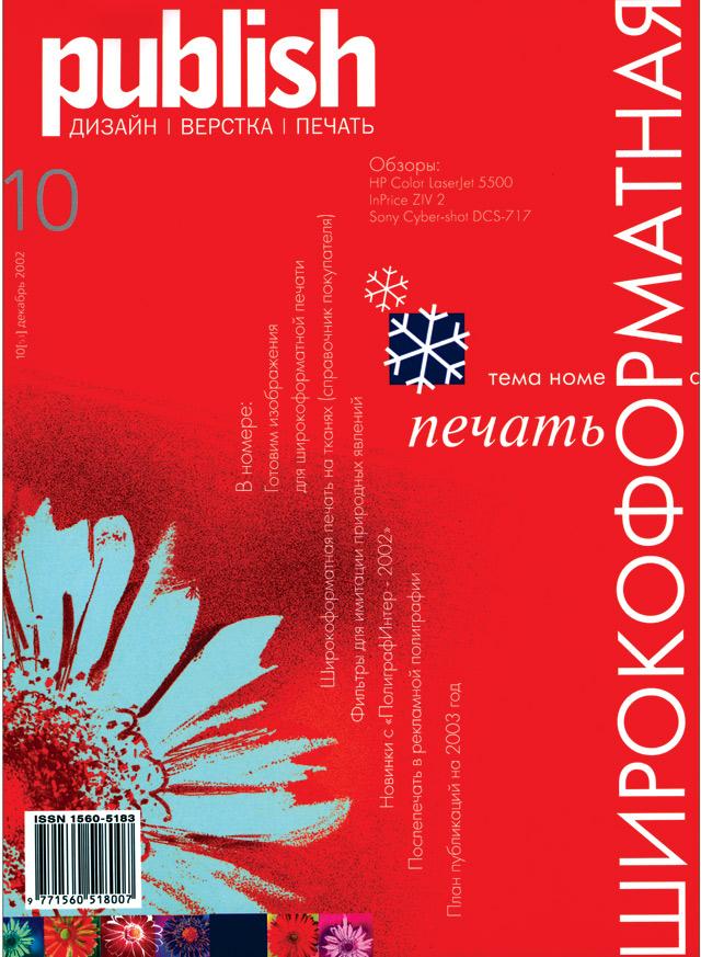 Журнал Publish выпуск 10, 2002