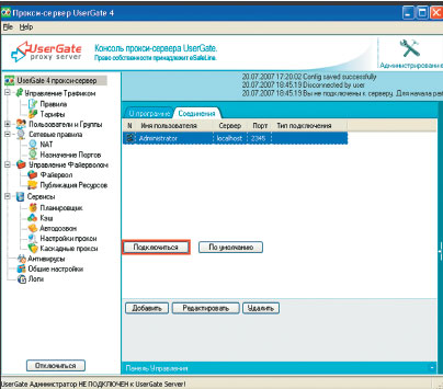 Экран 1. Диалоговое окно подключения кproxy-серверу