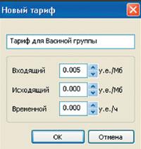 Экран 3. Окно ввода данных об оплате трафика