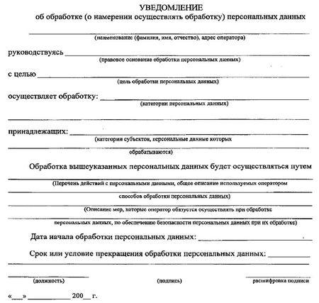 Такую форму необходимо заполнить компании, чтобы зарегистрироваться в качестве оператора персональных данных