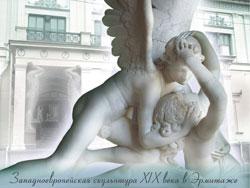 «Западноевропейская скульптура XIX века в Эрмитаже» (Федеральное государственное учреждение культуры Государственный Эрмитаж)