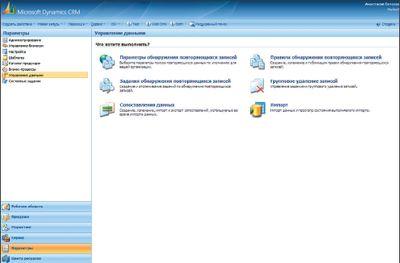 Экран 1. Управление данными