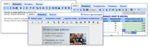 Пакет Google Docs ориентирован прежде всего на потребительский рынок, в то время как Google Apps предназначен главным образом для небольших предприятий