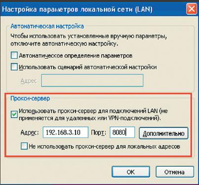 Экран 5. Окно настройки параметров локальной сети