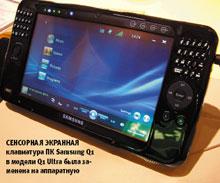 Сенсорная экранная клавиату?ра ПК Samsung Q1 в модели Q1 Ultra была заменена на аппаратную