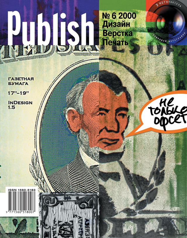 Журнал Publish выпуск 06, 2000