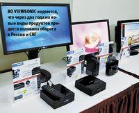 Во ViewSonic надеются, что через два года на новые виды продуктов придется половина оборота в России и СНГ