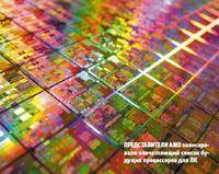 Представители AMD анонсировали впечатляющий список будущих процессоров для ПК