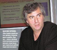Максим Сорокин: «Быстрорастущий рынок прощал слишком много ошибок. Кризис— некая справедливая реакция рынка, меньше затрагивающая нормально работающие организации»