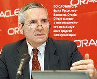 По словам Стефана Руссе, особенность Oracle Direct состоит винновационности используемых средств коммуникации