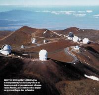 Вместе сисследователями Fujitsu вэксперименте участвовали ученые из Национальной астрономической обсерватории Японии, расположенной на вершине вулкана Мауна-Кеа на Гавайях