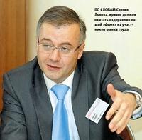 По словам Сергея Львова, кризис должен оказать оздоравливающий эффект на участников рынка труда