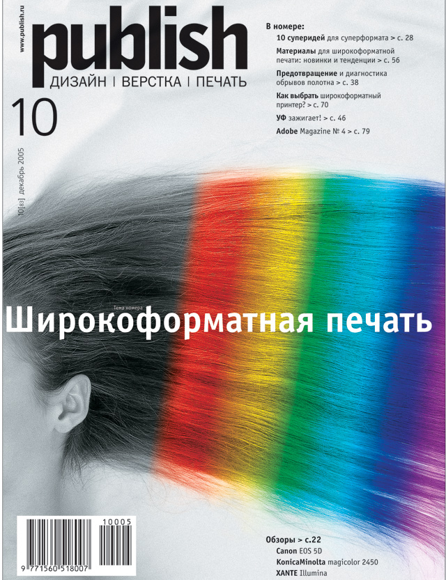 Журнал Publish выпуск 10, 2005