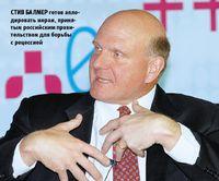 Стив Балмер готов аплодировать мерам, принятым российским правительством для борьбы с рецессией