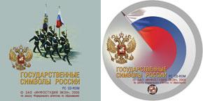 «Государственные символы России» («Инфостудия ЭКОН»)