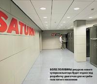 Более половины ресурсов нового суперкомпьютера будет отдано под разработку двигателя для истребителя пятого поколения