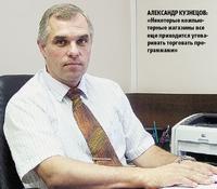 Александр Кузнецов:? «Некоторые компьютерные магазины все еще приходится уговаривать торговать программами»