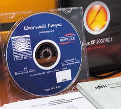 ВНИИНС участвует впроекте разработки дистрибутива операционной системы для школ. Первая его версия 1сентября этого года была продемонстрирована вице-премьеру Дмитрию Медведеву. «Школьный Linux», построенный на базе дистрибутива Kubuntu, разработан совместно скомпанией Verysell