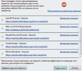 С помощью готовых подписок даже не самым подготовленным пользователям будет проще настроить AdBlock Plus