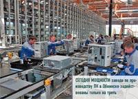 Сегодня мощности завода по производству ПК в Обнинске задейст?вованы только на треть