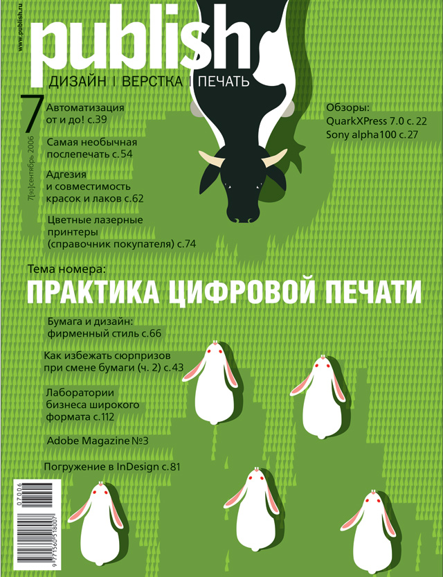 Журнал Publish выпуск 07, 2006