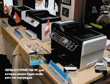 Первые устройства HP, для которых можно будет выбирать тип картриджа