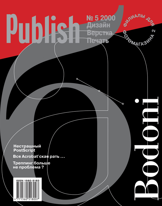 Журнал Publish выпуск 05, 2000