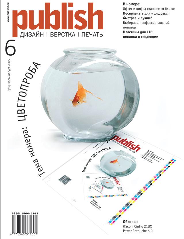 Журнал Publish выпуск 06, 2005