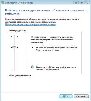 Экран 1. Параметры контроля учетных записей