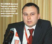 По словам Дмитрия Чиркина, решение от «1С» было выбрано из-за приемлемой цены и коротких сроков внедрения