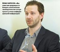 Йонас Карлссон: «Мы помогаем продавцам соблюдать экологическое законодательство ине допускать утечки конфиденциальной информации»