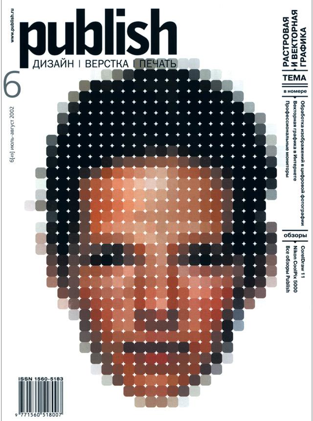 Журнал Publish выпуск 06, 2002