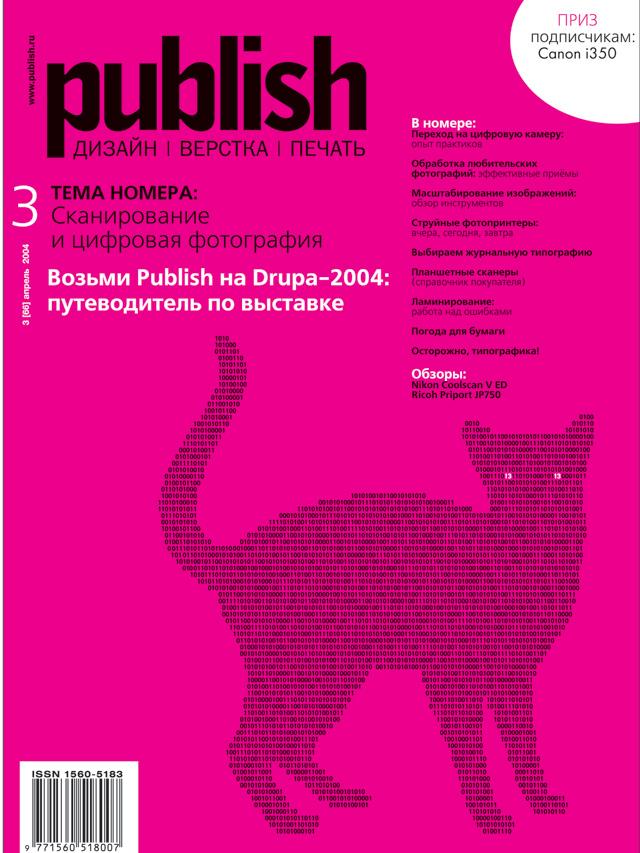 Журнал Publish выпуск 03, 2004