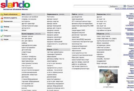 Обязательным условием публикации объявления на Slando.ru является его частный характер