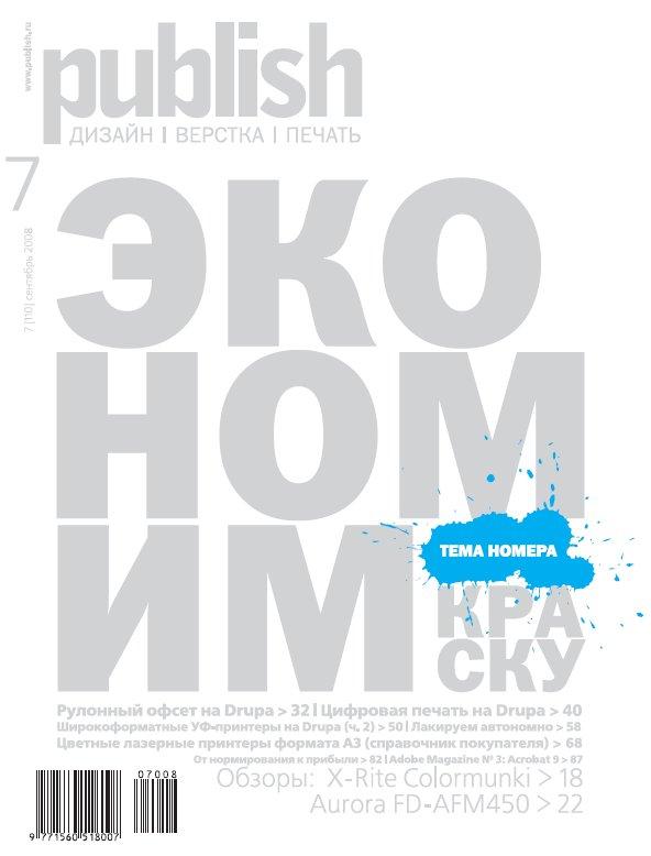 Журнал Publish выпуск 07, 2008