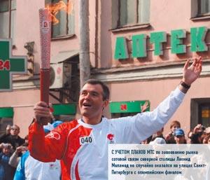 C учетом планов МТС по завоеванию рынка сотовой связи северной столицы Леонид Меламед не случайно оказался на улицах Санкт-Петербурга с олимпийским факелом
