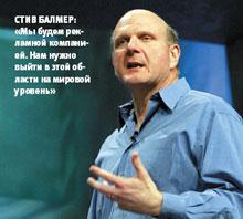Стив Балмер: «Мы будем рекламной компанией. Нам нужно выйти в этой области на мировой уровень»