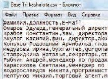 Рис. 5. Формат записи данных в файле *.csv