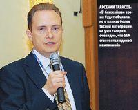 Арсений Тарасов: «В ближайшее время будет объявлено о планах более тесной интеграции, но уже сегодня очевидно, что SEN становится единой компанией»