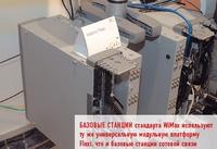 Базовые станции стандарта WiMax используют ту же универсальную модульную платформу Flexi, что и базовые станции сотовой связи