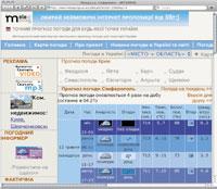 Одним из финалистов конкурса стал сайт Meteoprog.ua, украинский аналог weather.com