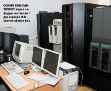 Основу компьютерного парка кафедры составляют два сервера IBM eServer zSeries 890