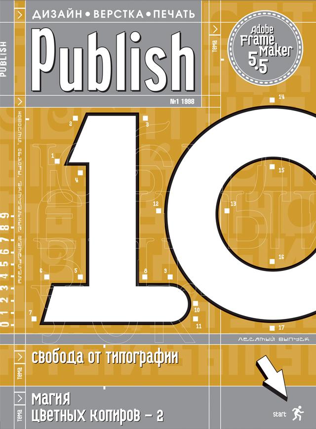 Журнал Publish выпуск 01, 1998