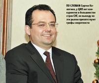 По словам Сергея Комягина, уЦИП нет конкурентов вбольшинстве стран СНГ, но выходу на эти рынки препятствуют грифы секретности